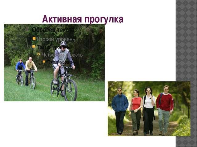 Активная прогулка