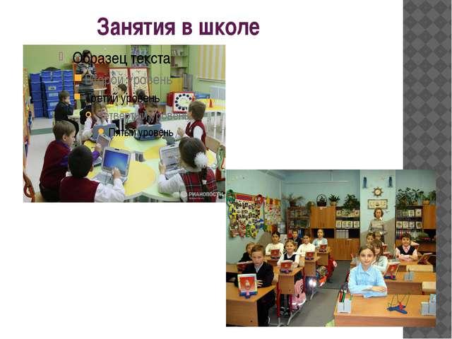 Занятия в школе