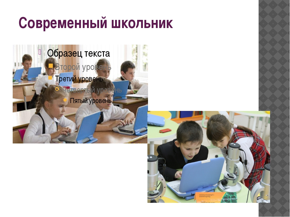 Современный школьник