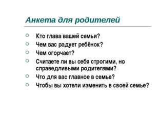 Анкета для родителей Кто глава вашей семьи? Чем вас радует ребёнок? Чем огорч