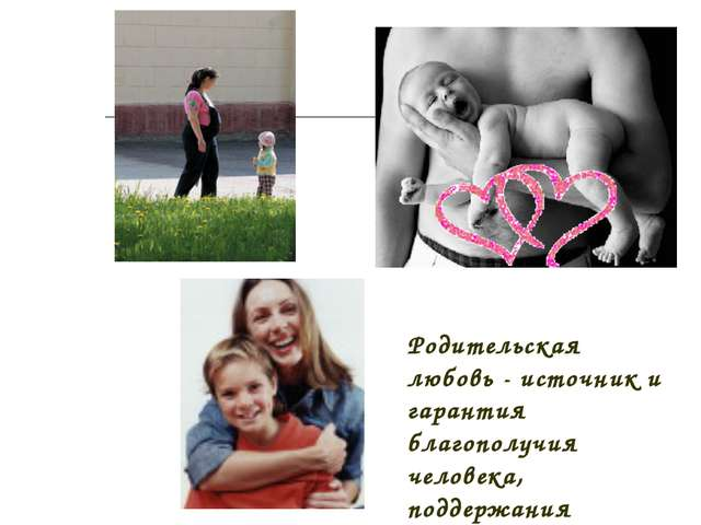 Родительская любовь - источник и гарантия благополучия человека, поддержания...