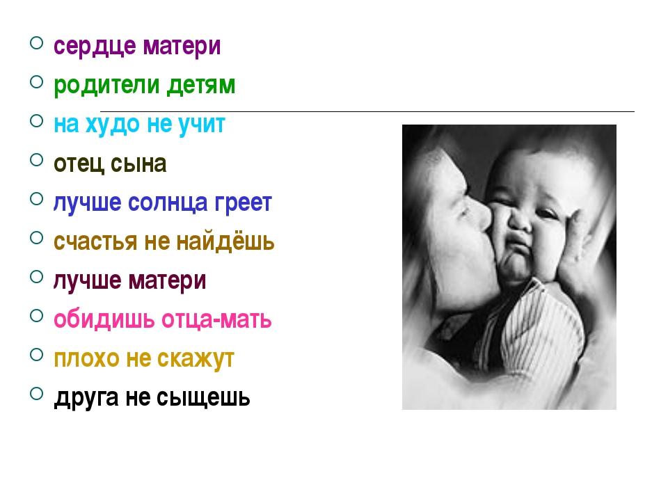 сердце матери родители детям на худо не учит отец сына лучше солнца греет сча...