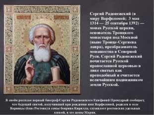 Сергий Радонежский (в миру Варфоломей; 3 мая 1314 — 25 сентября 1392) — монах