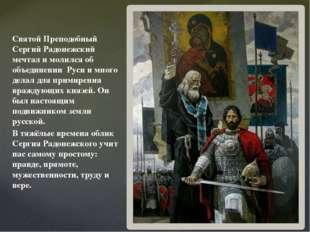 Святой Преподобный Сергий Радонежский мечтал и молился об объединении Руси и