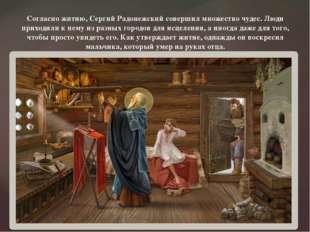 Согласно житию, Сергий Радонежский совершил множество чудес. Люди приходили