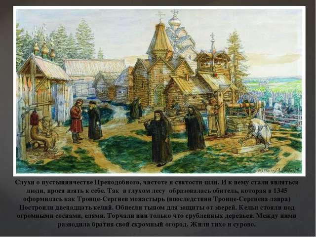 Слухи о пустынничестве Преподобного, чистоте и святости шли. И к нему стали...