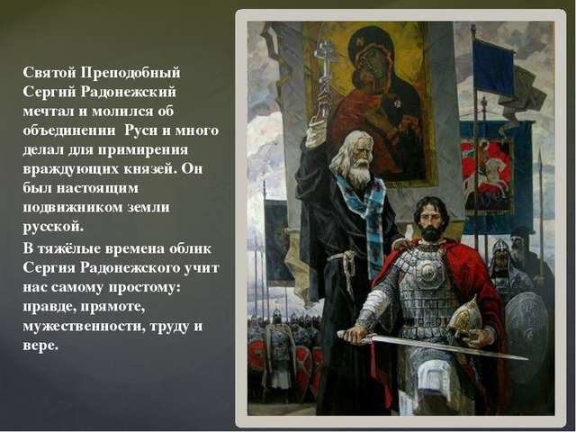 Святой Преподобный Сергий Радонежский мечтал и молился об объединении Руси и...