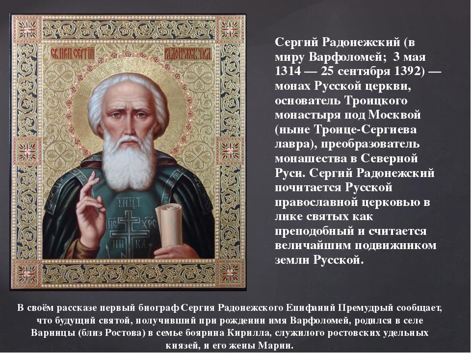 Сергий Радонежский (в миру Варфоломей; 3 мая 1314 — 25 сентября 1392) — монах...