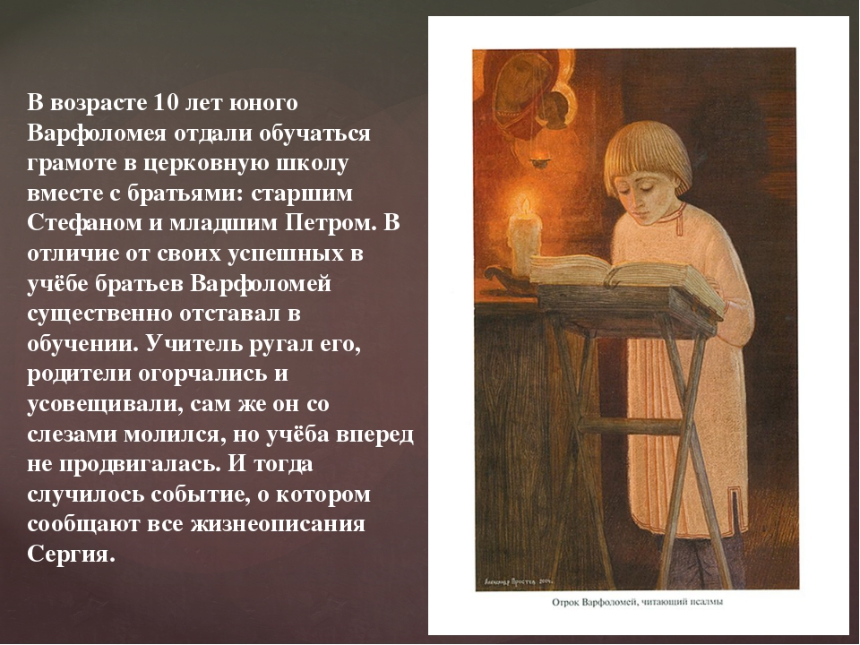 В возрасте 10 лет юного Варфоломея отдали обучаться грамоте в церковную школ...