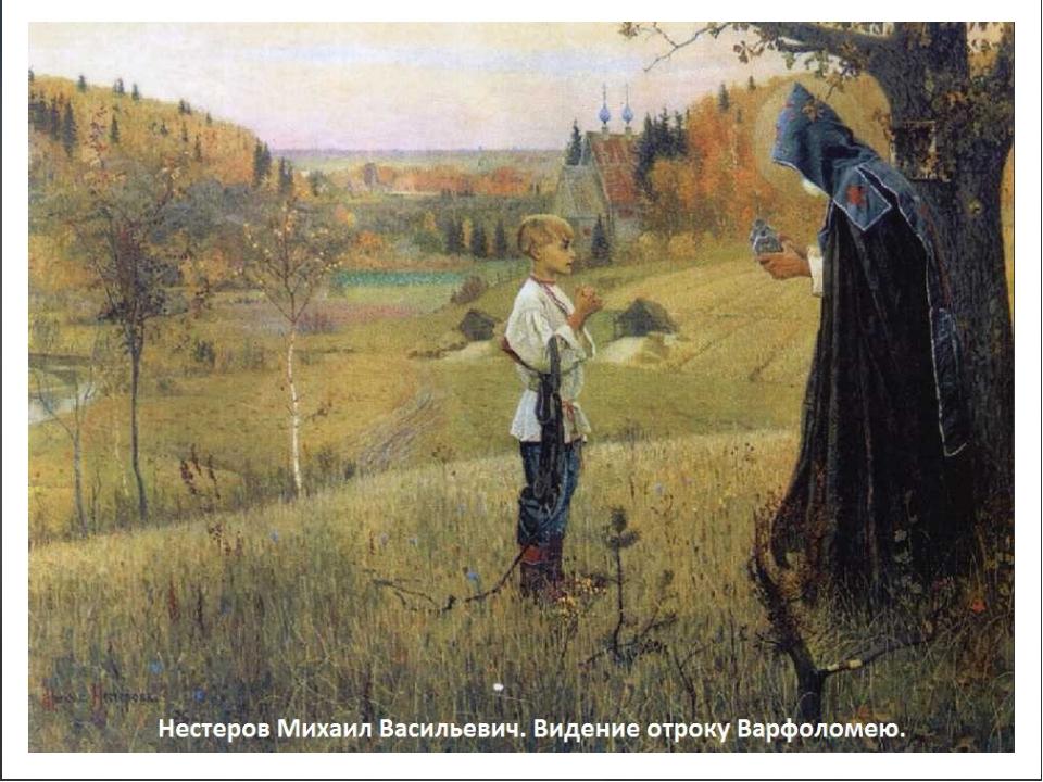 По заданию отца Варфоломей отправился в поле искать лошадей. Во время поиско...