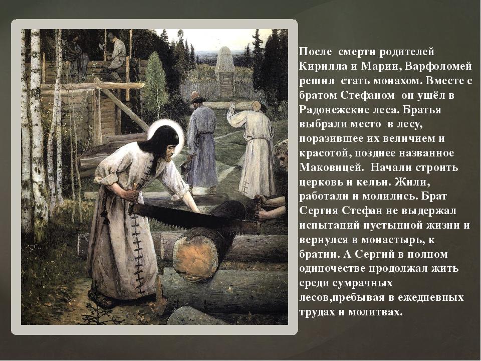 После смерти родителей Кирилла и Марии, Варфоломей решил стать монахом. Вмес...