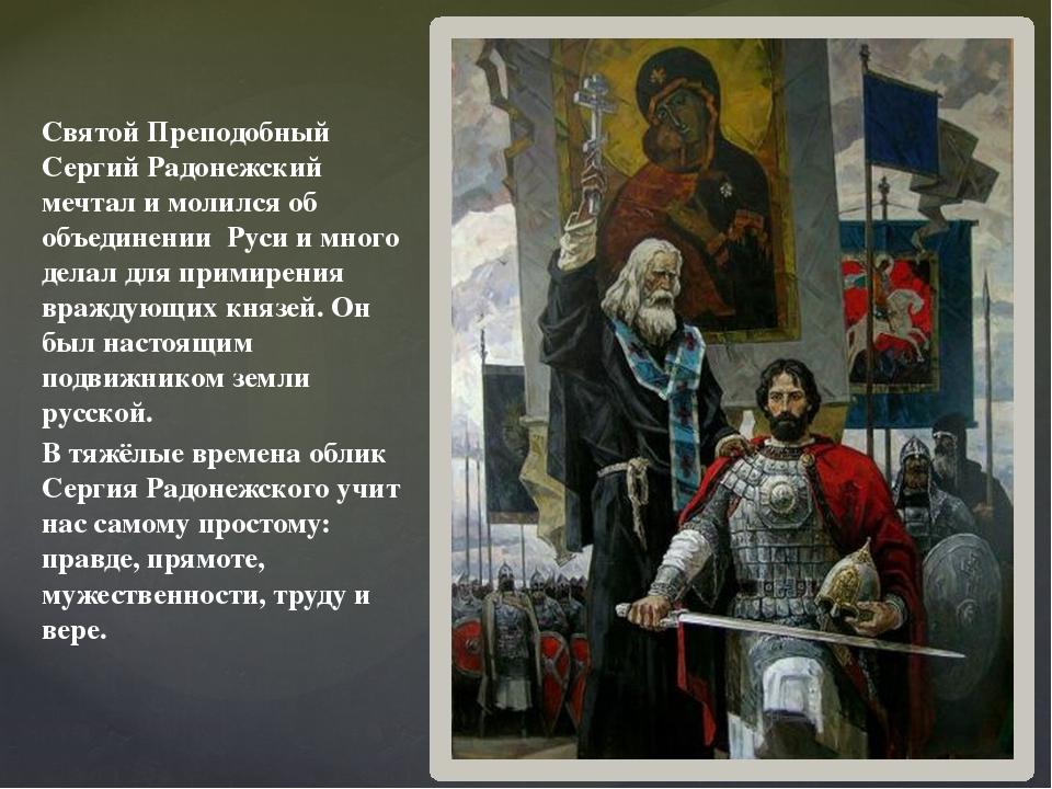 Сергий радонежский (1314 201425091392), святой преподобный, преобразователь монашества (см: монашествующие) на руси