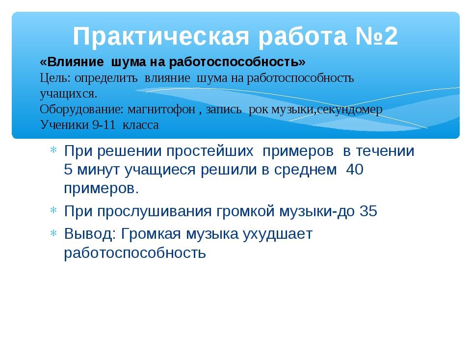 Практическая работа №2 «Влияние шума на работоспособность» Цель: определить в...