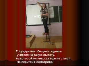 Государство обещало поднять учителя на такую высоту, на которой он никогда ещ