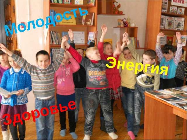 Молодость Энергия Здоровье