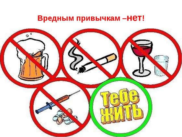 Вредным привычкам –нет!