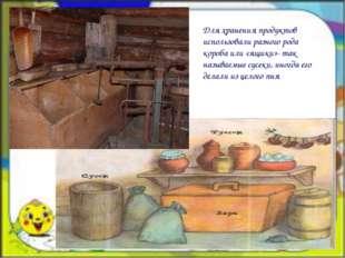Для хранения продуктов использовали разного рода короба или «ящики»- так наз
