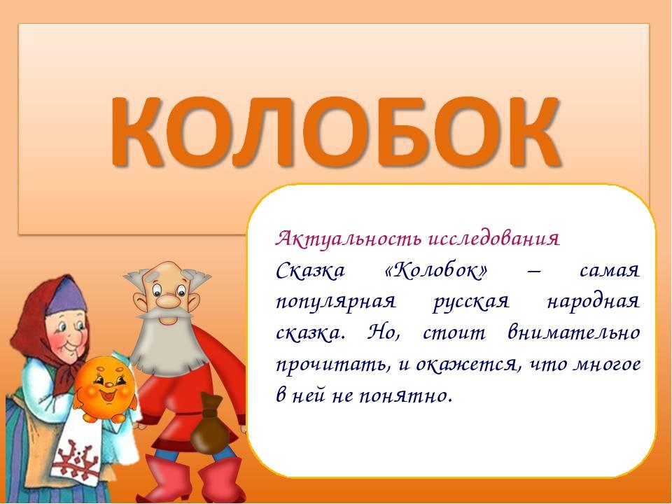 Актуальность исследования Сказка «Колобок» – самая популярная русская народна...