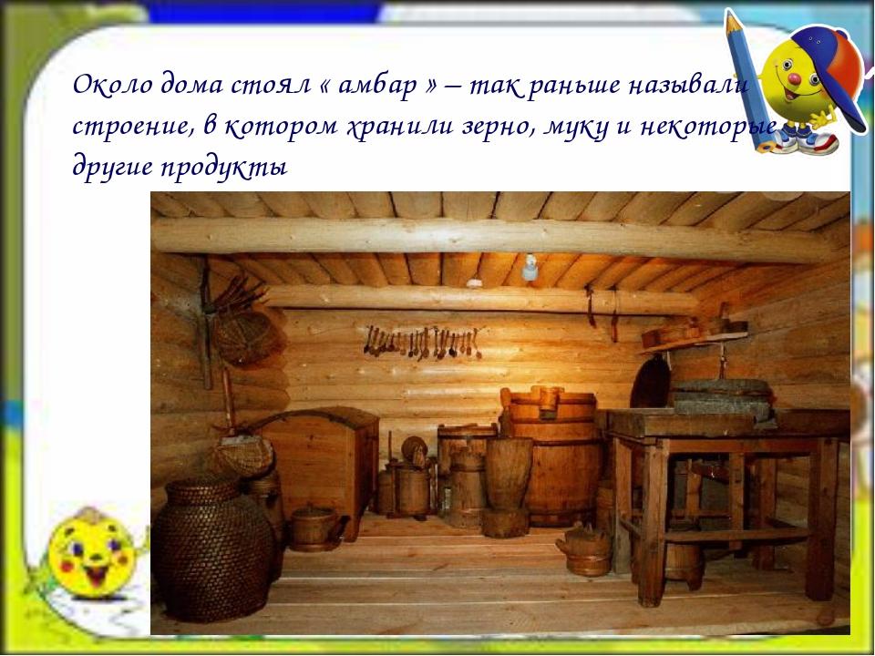 Около дома стоял « амбар » – так раньше называли строение, в котором хранили...