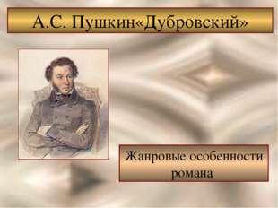 Жанровые особенности романа А.С. Пушкин«Дубровский»