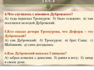 4.Что случилось с имением Дубровского? А) туда переехал Троекуров; б) было со