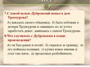7.С какой целью Дубровский попал в дом Троекурова? А) наказать своего обидчик