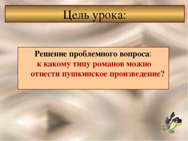Решение проблемного вопроса: к какому типу романов можно отнести пушкинское п...