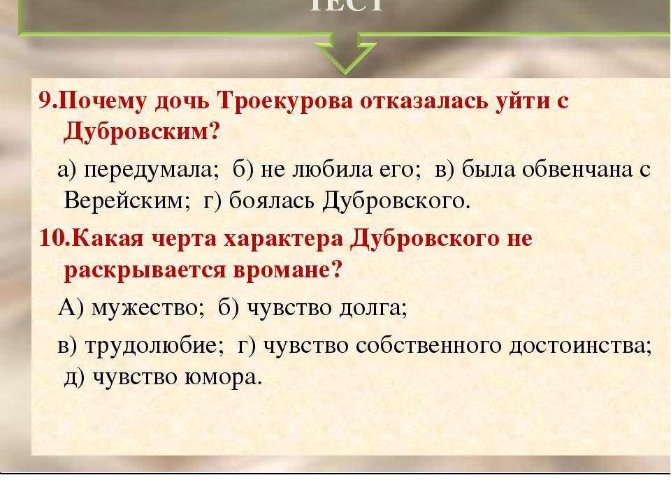 9.Почему дочь Троекурова отказалась уйти с Дубровским? а) передумала; б) не л...