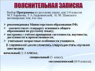 Выбор Программы по русскому языку для 5-9 классов М.Т.Баранова, Т.А.Ладыженс