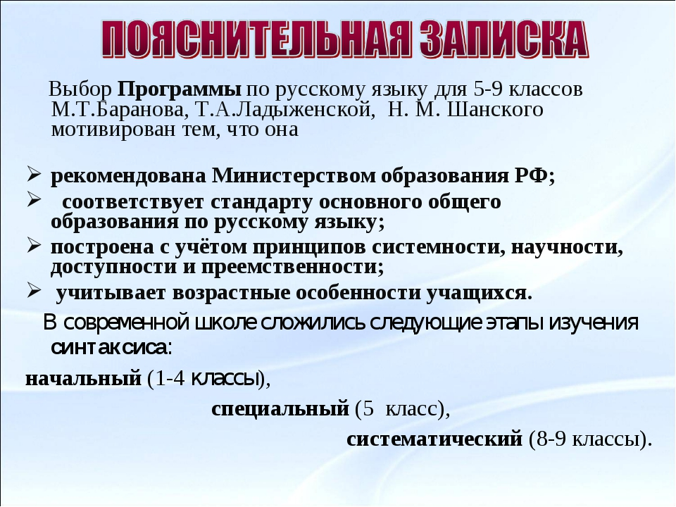 Выбор Программы по русскому языку для 5-9 классов М.Т.Баранова, Т.А.Ладыженс...