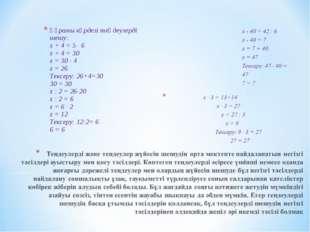 Құрамы күрделі теңдеулерді шешу: x + 4 = 5 · 6 x + 4 = 30 x = 30 - 4 x = 26 Т