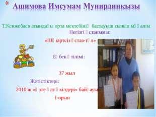 Т.Кенжебаев атындағы орта мектебінің бастауыш сынып мұғалім Негізгі ұстанымы: