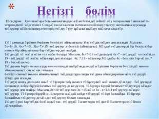 .Түсіндірме: Есеп шығара білу-математикадан алған білім деңгейінің оқу матери