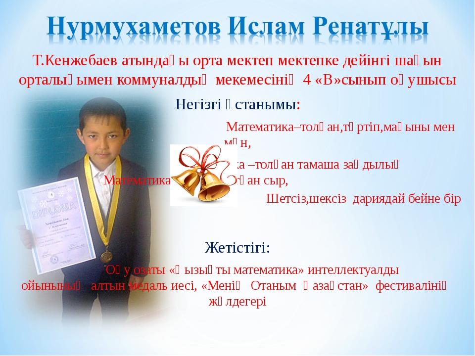 Т.Кенжебаев атындағы орта мектеп мектепке дейінгі шағын орталығымен коммуналд...