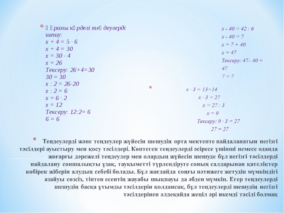 Құрамы күрделі теңдеулерді шешу: x + 4 = 5 · 6 x + 4 = 30 x = 30 - 4 x = 26 Т...