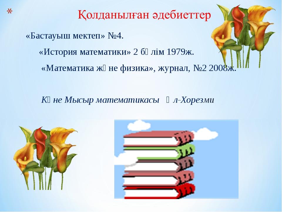 «Бастауыш мектеп» №4. «История математики» 2 бөлім 1979ж. «Математика және...