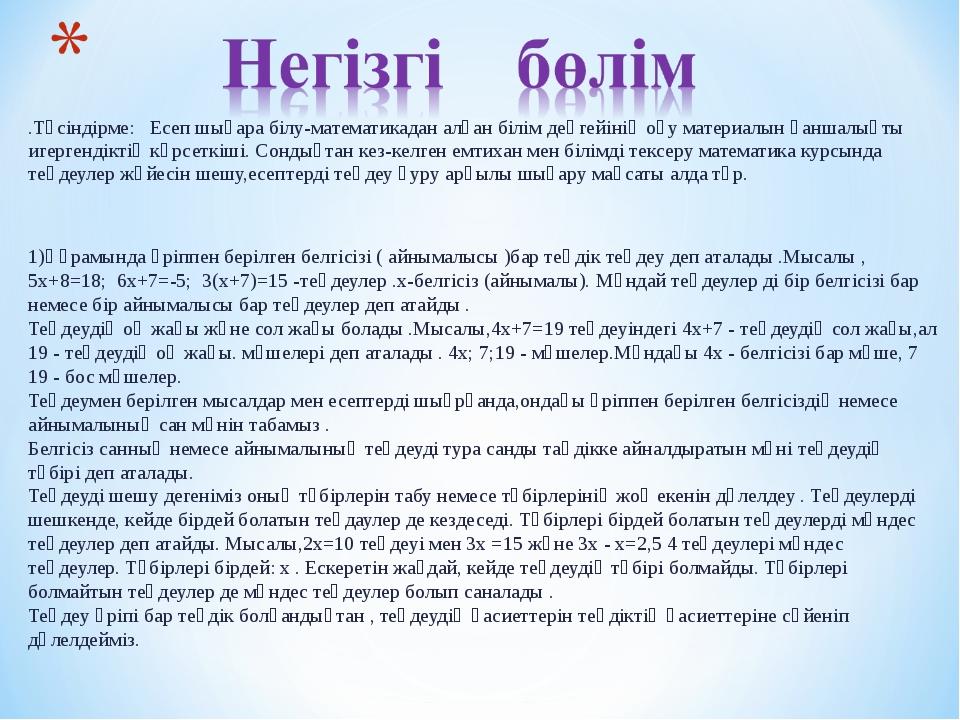 .Түсіндірме: Есеп шығара білу-математикадан алған білім деңгейінің оқу матери...