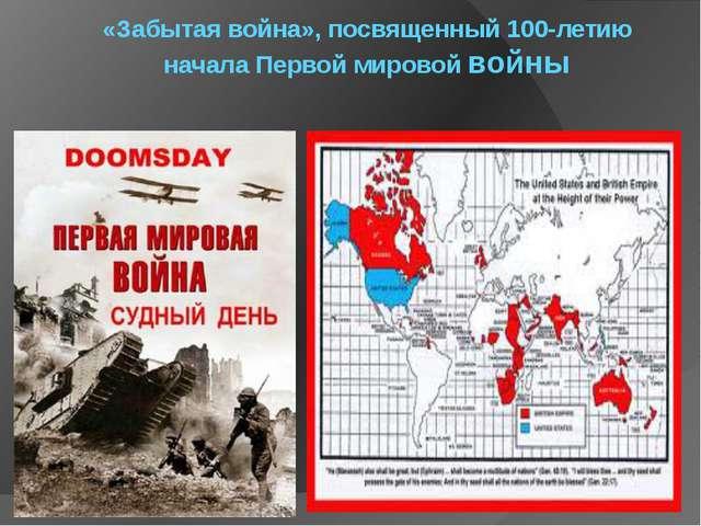 «Забытая война», посвященный 100-летию начала Первой мировой войны