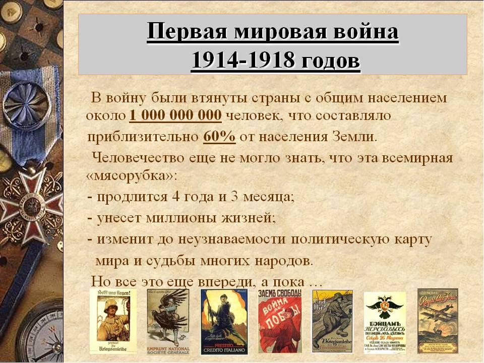 Кратко о первой мировой войне