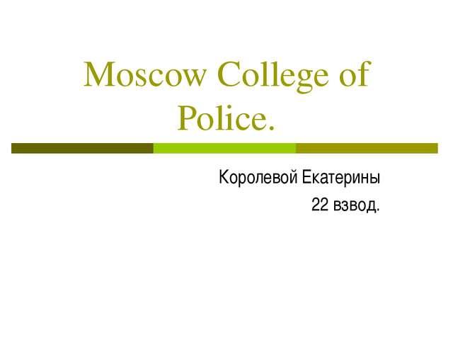 Moscow College of Police. Королевой Екатерины 22 взвод.