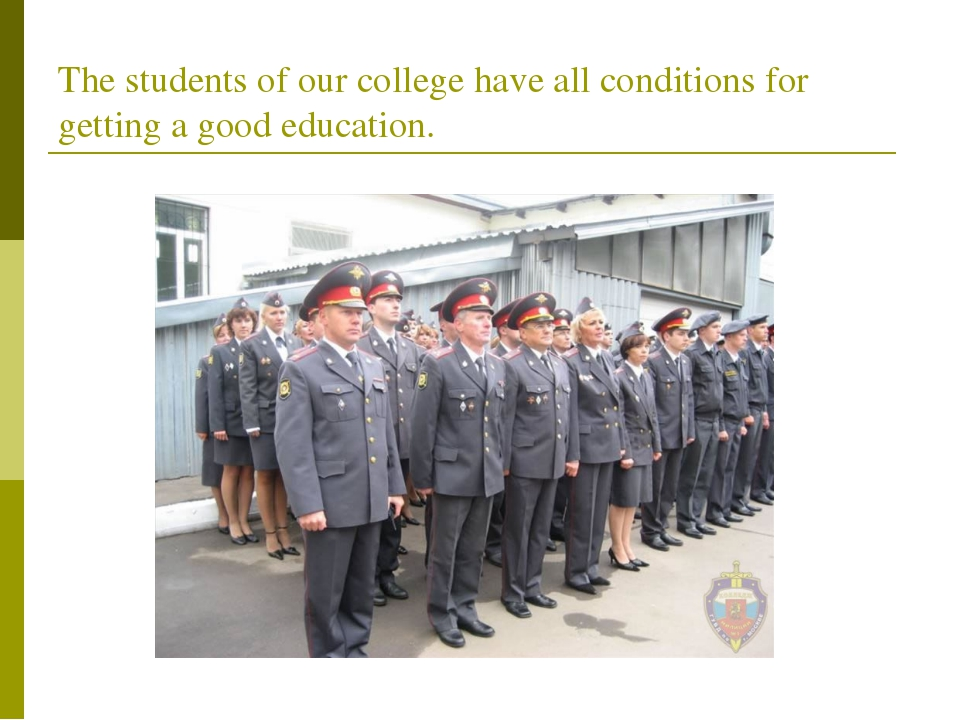 The students of our college have all conditions for getting a good education.