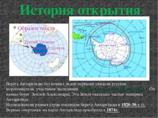 История открытия Берега Антарктиды без вечных льдов первыми увидели русские м
