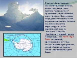 У шеста, обозначающего положение Южного полюса, можно совершить самое быстрое