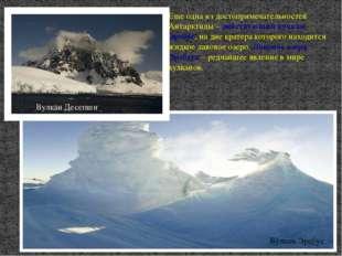 Еще одна из достопримечательностей Антарктиды – действующий вулкан Эребус, на
