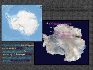 В 1928-1947 американские экспедиции произвели аэрофотосъемку Антарктиды. Перв