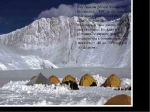 Пик Винсон (Mount Vinson) Его высота – 4897 м, это самая высокая вершина конт