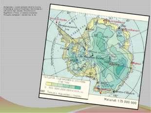 Антарктика — южная полярная область планеты, включающая материк Антарктиду и