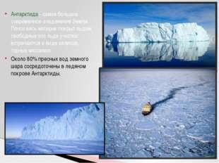 Антарктида - самое большое современное оледенение Земли. Почти весь материк п