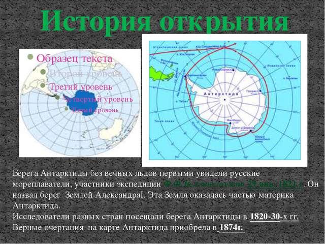 История открытия Берега Антарктиды без вечных льдов первыми увидели русские м...