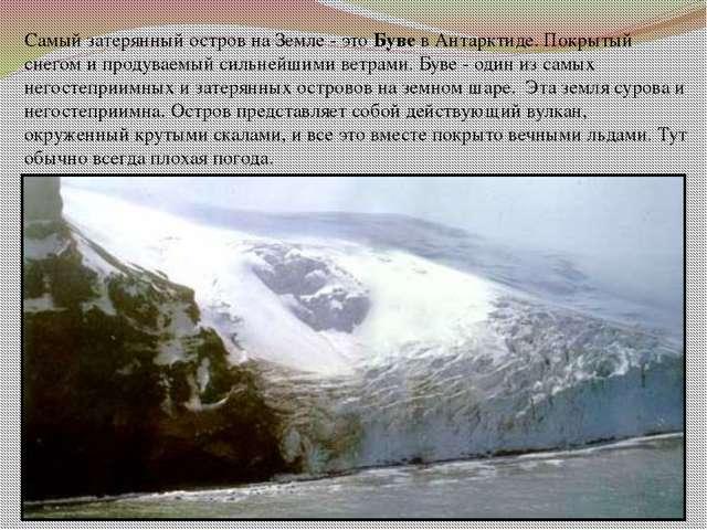 Самый затерянный остров на Земле - это Буве в Антарктиде. Покрытый снегом и п...